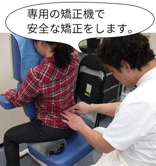 専用の矯正機で安全な矯正をします